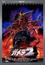 ガメラ2 レギオン襲来 デジタル・リマスター版(通常)(DVD)
