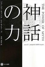 神話の力(ハヤカワ文庫NF)(文庫)