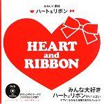 かわいい素材 ハート&リボン(DVD-ROM1枚付)(単行本)