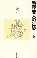 新藤兼人の足跡-老い(6)(単行本)