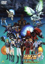EMOTION the Best スーパーロボット大戦OG ディバイン・ウォーズ DVD-BOX(三方背BOX付)(通常)(DVD)