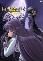 半分の月がのぼる空 DVD-BOX(通常)(DVD)