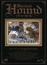 EMOTION the Best 名探偵ホームズ DVD-BOX(通常)(DVD)