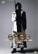 EMOTION the Best 牙狼<GARO>スペシャル~白夜の魔獣~長編版(通常)(DVD)
