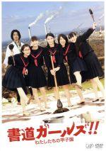 書道ガールズ!!わたしたちの甲子園(通常)(DVD)