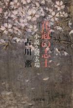 花冠の志士 小説 久坂玄瑞(文春文庫)(文庫)