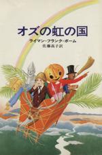 オズの虹の国(ハヤカワ文庫NV)(文庫)