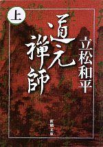 道元禅師(新潮文庫)(上)(文庫)