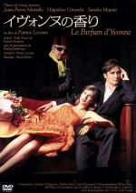 イヴォンヌの香り HDニューマスター版(通常)(DVD)