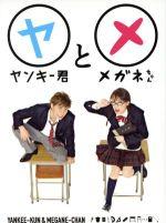ヤンキー君とメガネちゃん DVD-BOX(通常)(DVD)
