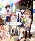 OVA とある科学の超電磁砲(Blu-ray Disc)(BLU-RAY DISC)(DVD)
