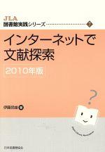 '10 インターネットで文献探索(単行本)