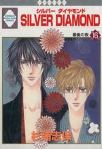 SILVER DIAMOND(16)いちラキC