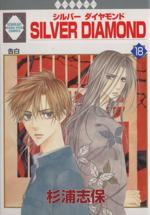 SILVER DIAMOND(18)いちラキC