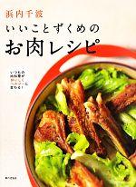 浜内千波 いいことずくめのお肉レシピ いつもの肉料理がおいしくヘルシーに変わる!(単行本)
