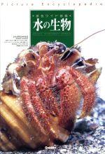 水の生物 改訂新版(単行本)