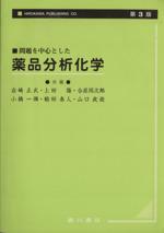 問題を中心とした薬品分析化学(単行本)