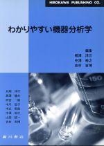 わかりやすい機器分析学(単行本)