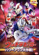 ウルトラキッズDVD ウルトラヒーローパワーアップ大作戦!(通常)(DVD)
