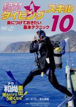 絶対☆ダイビングスキル10 身に付けておきたい基本テクニック(通常)(DVD)