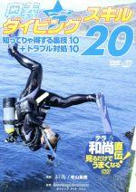 奥義☆ダイビングスキル20 知ってりゃ得する裏技10+トラブル対処10(通常)(DVD)