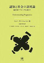 認知と社会の語用論 統合的アプローチを求めて(言語学翻訳叢書第10巻)(単行本)