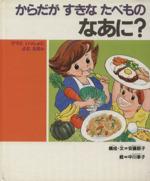 からだが すきな たべもの なあに?(子どもの健康を考える絵本4)(児童書)