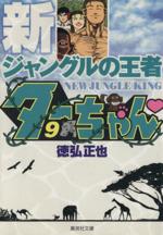 新ジャングルの王者ターちゃん(文庫版)(9)(集英社C文庫)(大人コミック)