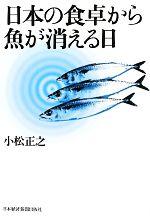 日本の食卓から魚が消える日(単行本)