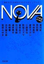 NOVA 書き下ろし日本SFコレクション(河出文庫)(2)(文庫)