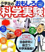 キッチンとお風呂でできる!小学生のおもしろ科学実験(児童書)
