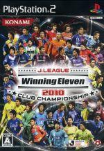 Jリーグ ウイニングイレブン2010 クラブチャンピオンシップ(ゲーム)
