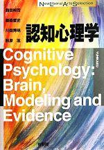 認知心理学(New Liberal Arts Selection)(単行本)