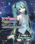 ミクの日感謝祭 39's Giving Day Project DIVA presents 初音ミク・ソロコンサート~こんばんは、初音ミクです。~(Blu-ray Disc)(BLU-RAY DISC)(DVD)