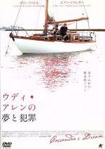 ウディ・アレンの夢と犯罪(通常)(DVD)