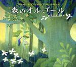 森のオルゴール ジブリ&ディズニー・コレクション(通常)(CDA)