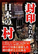 封印された日本の村(単行本)