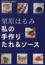 私の手作りたれ&ソース(扶桑社ムック)(単行本)