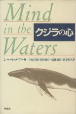 クジラの心(単行本)
