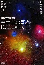 宇宙に恋する10のレッスン 最新宇宙論物語(単行本)