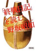「終戦日記」を読む(朝日文庫)(文庫)