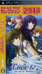 Ever17 ~the out of infinity~ Premium Edition BEST HIT セレクション(ゲーム)