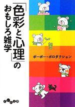 「色彩と心理」のおもしろ雑学(だいわ文庫)(文庫)