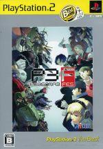 ペルソナ3 フェス PlayStation 2 the Best(ゲーム)