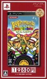 ポップンミュージックポータブル ベストセレクション(ゲーム)