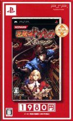 悪魔城ドラキュラ Xクロニクル ベストセレクション(ゲーム)