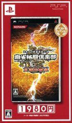 麻雀格闘倶楽部 全国対戦版 ベストセレクション(ゲーム)