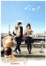 のだめカンタービレ 最終楽章 後編 スタンダード・エディション(通常)(DVD)
