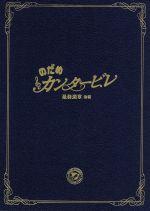 のだめカンタービレ 最終楽章 後編 スペシャル・エディション(通常)(DVD)
