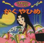 かぐやひめ(日本昔ばなしアニメ絵本4)(児童書)